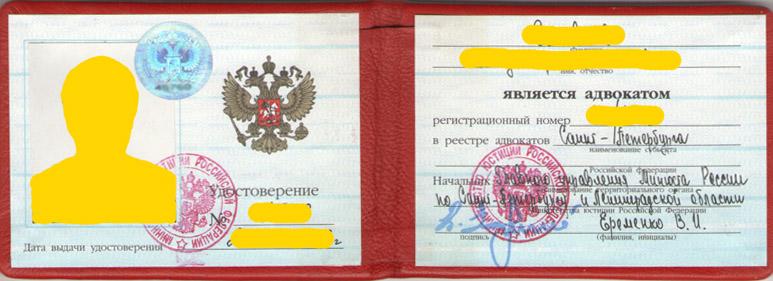 юрист удостоверение образец