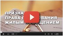 видео признание права пользования жилым помещением