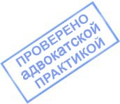 опытные адвокаты в Санкт-Петербурге